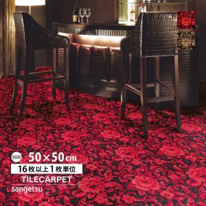 タイルカーペット サンゲツ GC2016 GC2017 グラフィカ バラ 花柄 全2色 50×50 パネルカーペット ゴージャス 派手 GC-2016 GC-2017|kabecolle