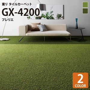 タイルカーペット 東リ GX4200 GX-4200 プレリエ/PRARIE 芝生 全2色 50×50 タイル パネルカーペット 人工芝 自然|kabecolle