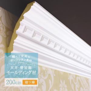 サンゲツ モールディング 装飾用見切り材 ポリウレタン製 天井 廻り縁 見切材 2m[販売単位 1本] MM71|kabecolle