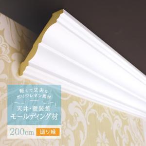 サンゲツ モールディング 装飾用見切り材 ポリウレタン製 天井 廻り縁 見切材 2m[販売単位 1本] MM72|kabecolle