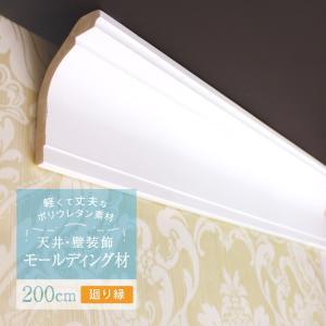 サンゲツ モールディング 装飾用見切り材 ポリウレタン製 天井 廻り縁 見切材 2m[販売単位 1本] MM73|kabecolle