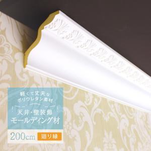 サンゲツ モールディング 装飾用見切り材 ポリウレタン製 天井 廻り縁 見切材 2m[販売単位 1本] MM74|kabecolle