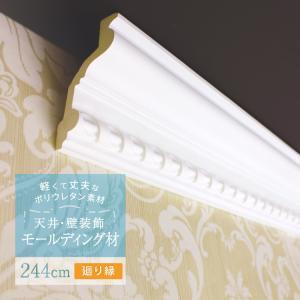 サンゲツ モールディング 装飾用見切り材 ポリウレタン製 天井 廻り縁 見切材 2.44m[販売単位 1本] MM75|kabecolle