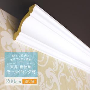 サンゲツ モールディング 装飾用見切り材 ポリウレタン製 天井 廻り縁 見切材 2m[販売単位 1本] MM76|kabecolle