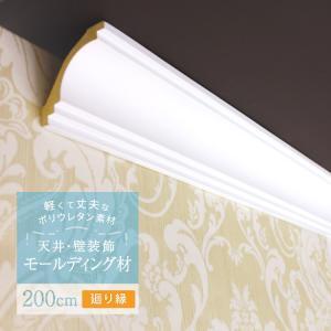 サンゲツ モールディング 装飾用見切り材 ポリウレタン製 天井 廻り縁 見切材 2m[販売単位 1本] MM77|kabecolle