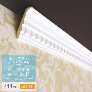 サンゲツ モールディング 装飾用見切り材 ポリウレタン製 天井 廻り縁 見切材 2.44m[販売単位 1本] MM78|kabecolle