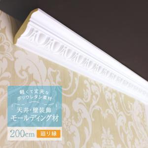 サンゲツ モールディング 装飾用見切り材 ポリウレタン製 天井 廻り縁 見切材 2m[販売単位 1本] MM79|kabecolle