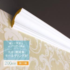 サンゲツ モールディング 装飾用見切り材 ポリウレタン製 天井 廻り縁 見切材 2m[販売単位 1本] MM80|kabecolle