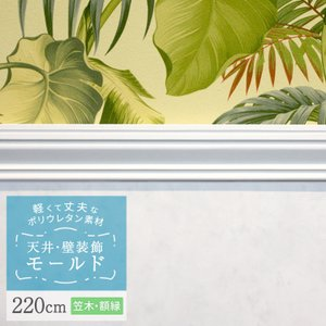 サンゲツ モールディング 装飾用見切り材 ポリウレタン製 腰壁 笠木 額縁 見切材 2.2m[販売単位 1本] MM81|kabecolle