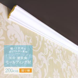 サンゲツ モールディング 装飾用見切り材 ポリウレタン製 天井 廻り縁 見切材 2m[販売単位 1本] MM82|kabecolle