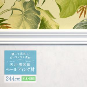 サンゲツ モールディング 装飾用見切り材 ポリウレタン製 腰壁 笠木 額縁 見切材 2.44m[販売単位 1本] MM83|kabecolle