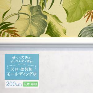 サンゲツ モールディング 装飾用見切り材 ポリウレタン製 腰壁 笠木 額縁 見切材 2m[販売単位 1本] MM84|kabecolle