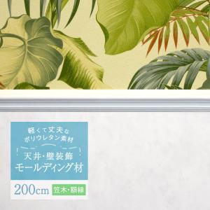 サンゲツ モールディング 装飾用見切り材 ポリウレタン製 腰壁 笠木 額縁 見切材 2m[販売単位 1本] MM85|kabecolle