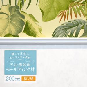 サンゲツ モールディング 装飾用見切り材 ポリウレタン製 天井 廻り縁 見切材 2m[販売単位 1本] MM86|kabecolle