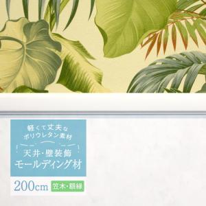 サンゲツ モールディング 装飾用見切り材 ポリウレタン製 腰壁 笠木 額縁 見切材 2m[販売単位 1本] MM87|kabecolle