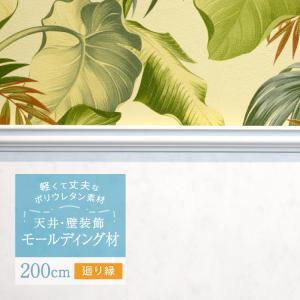 サンゲツ モールディング 装飾用見切り材 ポリウレタン製 天井 廻り縁 見切材 2m[販売単位 1本] MM88|kabecolle