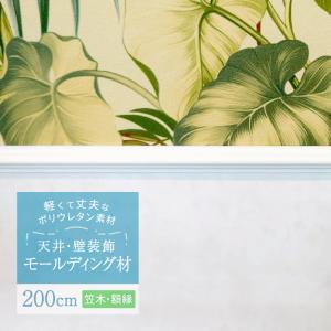 サンゲツ モールディング 装飾用見切り材 ポリウレタン製 腰壁 笠木 額縁 見切材 2m[販売単位 1本] MM89|kabecolle