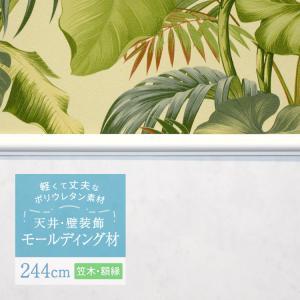 サンゲツ モールディング 装飾用見切り材 ポリウレタン製 腰壁 笠木 額縁 見切材 2.44m 壁[販売単位 1本] MM90|kabecolle