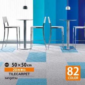[各色20枚単位]タイルカーペット サンゲツ NT350 激安! 50×50 洗える ベーシック 無地 ストライプ NT-350 大量購入の方に! 全57色|kabecolle