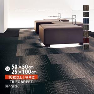 タイルカーペット サンゲツ NT350G NT-350G グラデーション 濃淡 全4色 50×50 タイル パネルカーペット おしゃれ|kabecolle