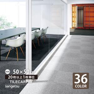 タイルカーペット サンゲツ NT700 NT-700 ベーシック 無地 カラフル 全41色 50×50 タイル パネルカーペット|kabecolle