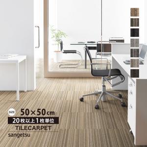 タイルカーペット サンゲツ NT770P NT-770P アルモニーII ライン柄 全4色 50×50 タイル パネルカーペット (NT-700Pプラスシリーズ)|kabecolle