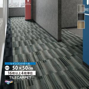 RC-1200(RC1200) レインコントロールカーペット 室内への水の持込みを軽減。 除水性に優...