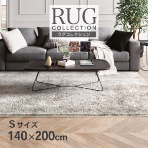 サンゲツ ラグ 140×200 抗菌 防ダニ ホットカーペット対応 遊び毛なし カーペット じゅうたん 全3色 RUG104S RUG105S RUG106S|kabecolle