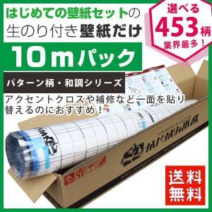 壁紙 のりつき のり付き クロス 壁紙 おしゃれ 初心者 「生のり付き壁紙 10 mパック」|kabegami-doujou