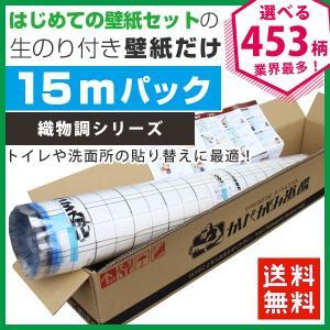 壁紙 のりつき のり付き クロス 壁紙 おしゃれ 初心者 「生のり付き壁紙 15 mパック」|kabegami-doujou