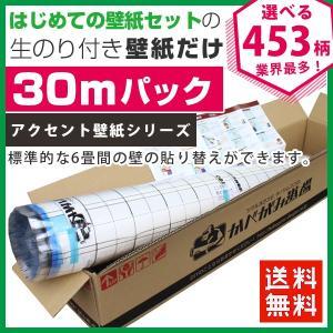 壁紙 のりつき のり付き クロス 壁紙 おしゃれ 初心者 「生のり付き壁紙 30 mパック」|kabegami-doujou
