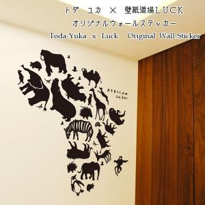 ウォールステッカー 切り絵ウォールステッカー 動物 アフリカ Lサイズ|kabegami-doujou
