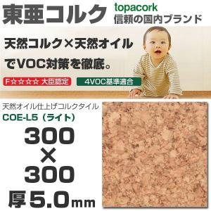 東亜コルク コルクタイル 天然オイル仕上 COE-L5|kabegami-doujou