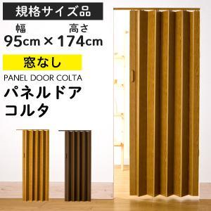 パネルドア 木目調アコーディオンカーテン 規格サイズ品 ライトブラウン「幅95cm×高174cm」