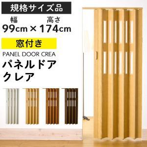 アコーディオンカーテン木目調 パネルドア クレア 規格サイズ品 ホワイトウッド「幅99cm×高174cm」|kabegami-doujou