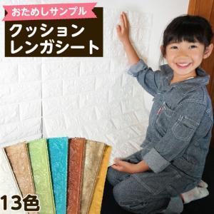 おためしサンプル 壁紙 クッションレンガシート 壁紙の上から貼れる シール壁紙 簡単DIY 子ども部...