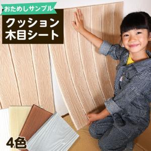 おためしサンプル 壁紙 クッション木目シート 壁紙の上から貼れる シール壁紙 簡単DIY 子ども部屋...