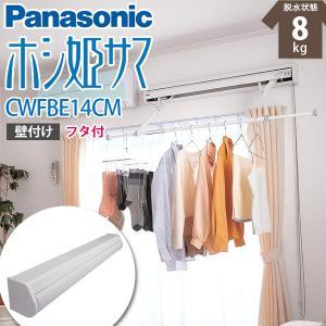 パナソニック 室内物干し 壁付けタイプ NEW ホシ姫サマ CWFE14CM(CWF14CM 後継品) おしゃれ 簡単 部屋干し|kabegami-doujou