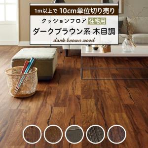 クッションフロア 床材 木目 ウッド ダークブラウン クッションシート ペット 簡単 人気クッションフロアシリーズ