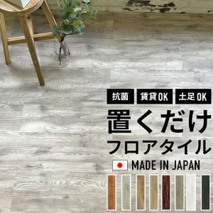 フロアタイル 置くだけ 床材革命!裏面滑り止め加工で本当に置くだけのフロアタイル!安心の日本製フロー...