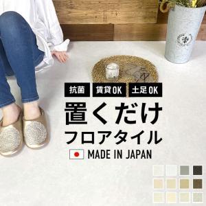 フロアタイル 置くだけ 大理石 床材 接着剤不要 はめ込み不要 滑り止め加工で本当に置くだけフロアタイル 石目調マーブルシリーズ|kabegami-doujou