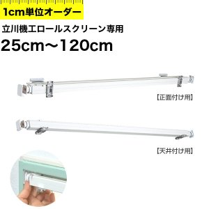 立川機工製 ロールスクリーン専用 テンションバー 25〜120cm|kabegami-doujou