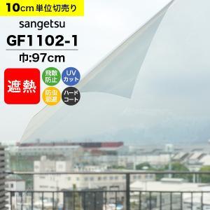 ガラスフィルム 窓 遮熱フィルム 断熱フィルム 透明 クリア UVカット サンゲツ GF-102-1