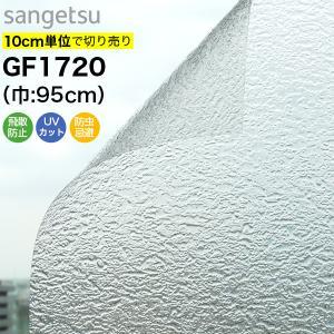 ガラスフィルム 窓 サンゲツ クレアス GF1720 巾95cm レトロ 型板ガラス 凸凹ガラス 目...