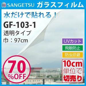 ガラスフィルム 窓 透明 クリア 窓 UVカット 窓ガラス 飛散防止 サンゲツ GF-103-1