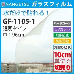 ガラスフィルム (外貼り可) 透明 クリア 窓 UVカット 窓ガラス 飛散防止 サンゲツ GF-105-1