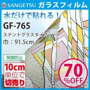 一流メーカーサンゲツのガラスフィルムを70%OFFの大特価での激安販売。  【メーカー/商品名】サン...
