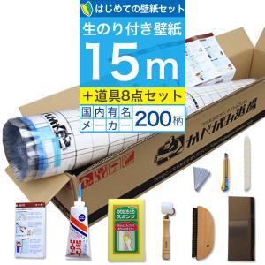 壁紙 のりつき のり付き クロス 壁紙 おしゃれ 初心者 「はじめての壁紙15mセット」 生のり付き壁紙+壁紙貼り道具一式|kabegami-doujou