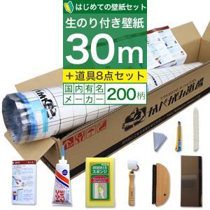 壁紙 のりつき のり付き クロス 壁紙 おしゃれ 初心者 「はじめての壁紙セット 6畳分(30m)」 生のり付き壁紙+壁紙貼り道具一式|kabegami-doujou