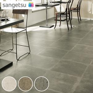半額 フロアタイル フロアータイル サンゲツ 床材 ストーン 石目 コンクリート モルタルブロック IS301 IS302 IS303 IS304|kabegami-doujou
